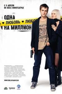 Постер Одна любовь на миллион