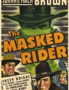 Наездник в маске