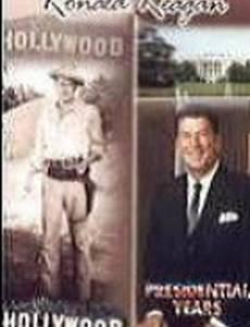 Рональд Рейган: Годы в Голливуде, годы в Белом доме (видео)
