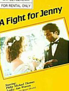 Борьба за Дженни