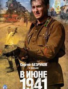 В июне 1941 (мини-сериал)