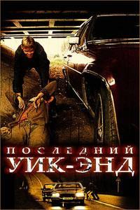 Постер Последний уик-энд