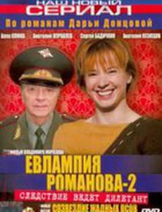 Евлампия Романова 2: Созвездие жадных псов