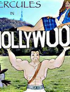 Геркулес в Голливуде