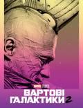 """Постер из фильма """"Стражи Галактики2"""" - 1"""