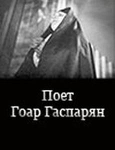 Поет Гоар Гаспарян