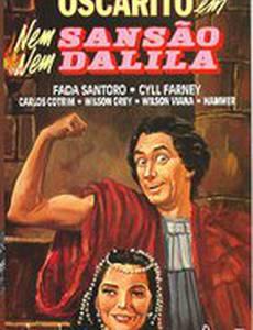 Ни Самсон, ни Далила