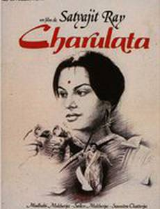 Чарулота