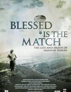 Благословенна спичка: Жизнь и смерть Ханы Сенеш