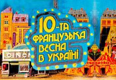 Франция подарит Украине насыщенную киновесну