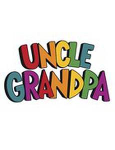Дядя дедушка