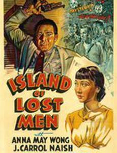 Остров потерянных людей