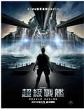 """Постер из фильма """"Морской бой"""" - 1"""