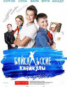 Байкальские каникулы