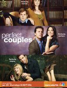 Идеальные пары