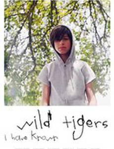 Дикие тигры, которых я знал