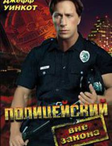Полицейский вне закона (видео)