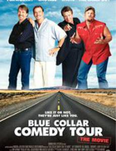 Комедийный тур голубых воротничков