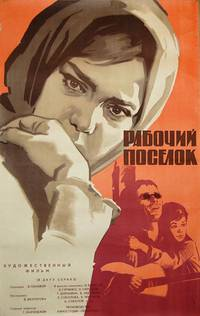 Постер Рабочий поселок