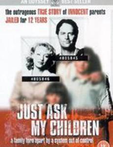 Просто спросите моих детей