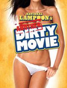 Другое грязное кино