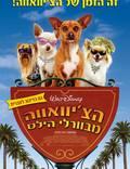 """Постер из фильма """"Крошка из Беверли-Хиллз"""" - 1"""