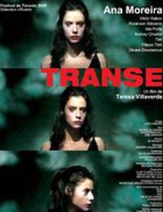 Транс