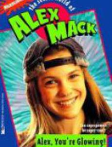 Тайный мир Алекс Мак