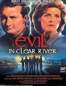 Зло в чистой реке