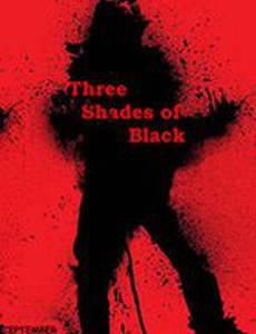 Три оттенка черного