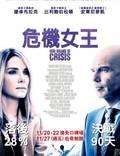 "Постер из фильма ""Наш бренд – кризис"" - 1"
