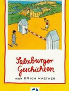 Зальцбургские истории