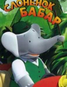 Слоненок Бабар