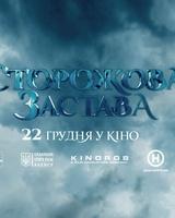 """Постер из фильма """"Сторожевая застава"""" - 2"""