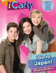 АйКарли едет в Японию