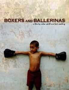 Боксеры и балерины