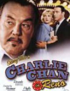 Чарли Чан в Рено