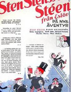 Sten Stensson Stéen från Eslöv på nya äventyr