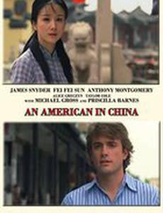 Американец в Китае