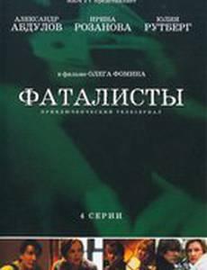 Фаталисты (мини-сериал)