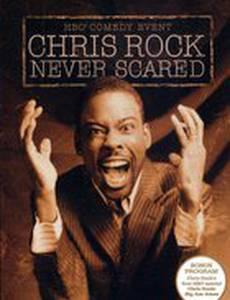 Крис Рок: Никогда не пугаюсь