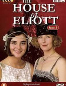 Дом сестер Эллиотт