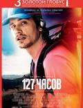"""Постер из фильма """"127 часов"""" - 1"""