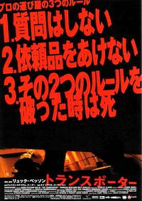 Постер Перевозчик