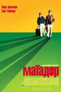 Постер Матадор