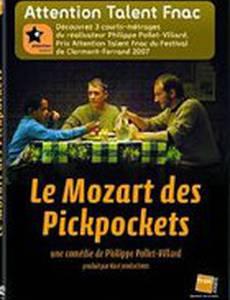 Моцарт среди карманников