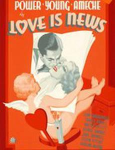Любовь – это новости