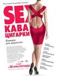"""Постер из фильма """"Sex, кофе, сигареты"""" - 1"""
