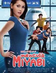 Похищение Мияби