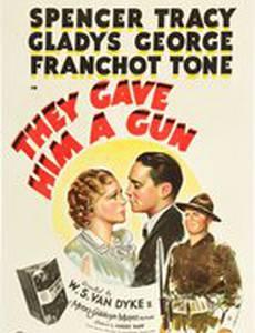 Они дали ему ружье